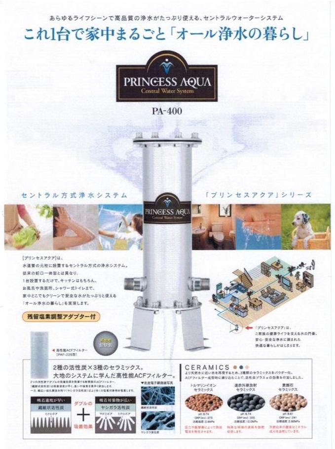 プリンセスアクア PA-400 セントラル浄水器