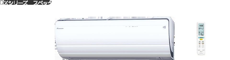 ダイキン エアコン DXシリーズ
