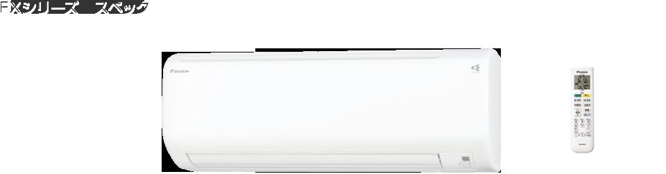 ダイキン エアコン RXシリーズ
