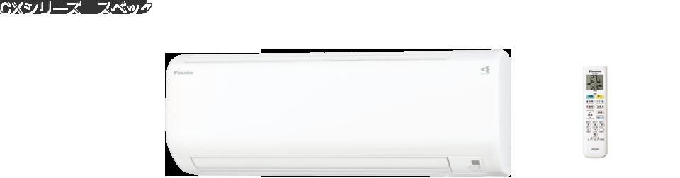 ダイキンエアコン CXシリーズ
