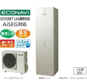 パワフル高圧酸素入浴機能付フルオート 460L