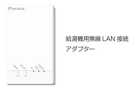 給湯機用 無線LAN接続アダプター